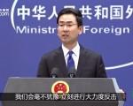 美国对华贸易动作频频 180秒看中国霸气回应