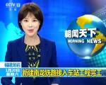 """中国速度!1500名工人9小时为铁路站""""换血"""""""