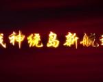 空军发布宣传片《战神绕岛新航迹》:把宝岛拥入祖国怀抱!